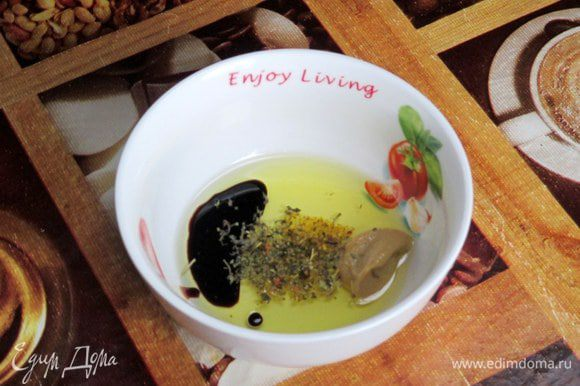 Для заправки соедините оливковое масло, бальзамик, дижонскую горчицу (тут домашняя на виноградном соке...), прованские травы и соль. Взбейте до загустения.