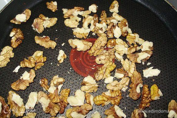 Обжарить орехи, нарезать на небольшие кусочки