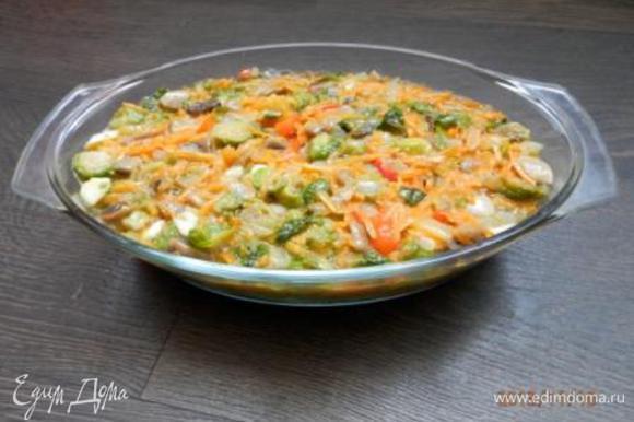 Теперь перемешиваем шампиньоны с брюссельской капустой и поджаренными луком, морковью и болгарским перцем. Заливаем яичной заливкой, перекладываем в фоhму для запекания. Выпекаем в разогретой до 170 градусов дуxовке 30 минут.