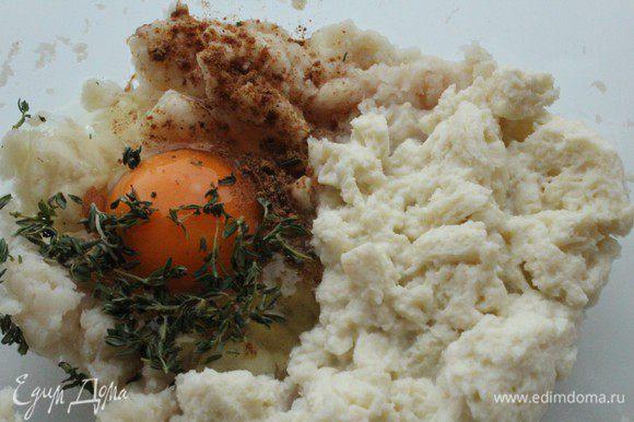 Добавить в фарш размоченный в молоке хлеб, яйцо и листики тимьяна. Если у вас нет тимьяна, смело заменяйте его на петрушку или любую другую зелень... Приправить солью и перцем.
