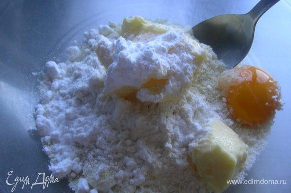Готовим тесто. Для этого смешиваем муку, сахарную пудру (1 ст.л.), молотый миндаль, размягченное сливочное масло и желток.