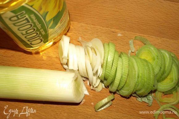 Яйца отварить вкрутую. Белую часть лука режем кольцами, если у лука-порея молодые листья, то их чистим, хорошо промываем и мелко режем. Лука должно быть 350 граммов.