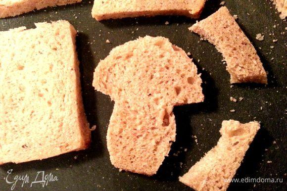 Для бутербродов с селёдочкой я выбрала ржаной хлебушек,мне кажется с ним вкуснее селёдка))) Вырезаем грибочки поменьше.