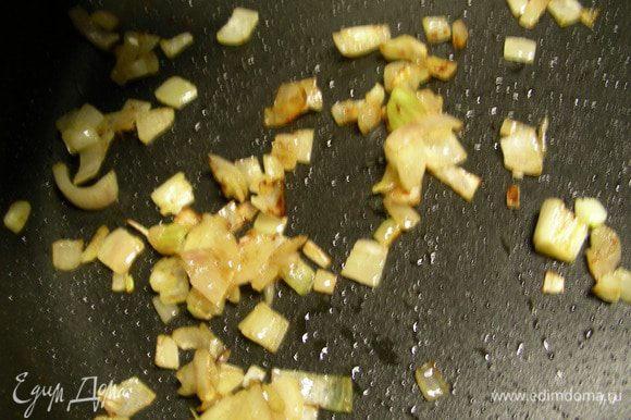 В той же сковороде обжариваем лук 3-4 минуты до мягкости.