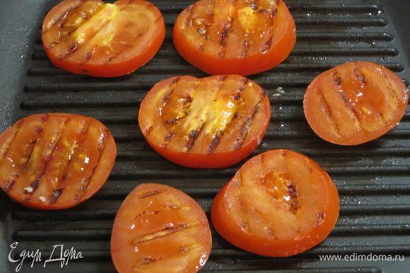 Помидор тоже нарезать кружками и обжарить на сковороде-гриль.