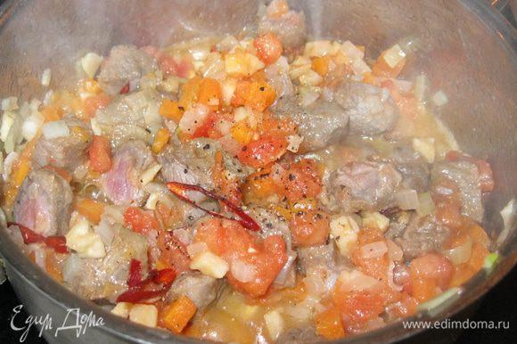 Добавил говядину, обжарил, положил помидоры и оставил ненадолго потушиться.