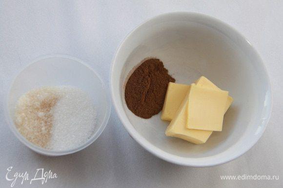 Пока тесто подходит, прогреть духовку до 200*С. Приготовить начинку из масла, корицы, сахара.