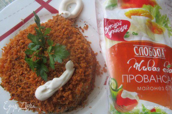 Верхний слой. Морковь измельчить в блендере, либо протереть через мелкую терку (кому- как нравится), обжарить на растительном масле 7 минут. Украсить верхний слой майонезом и зеленью.