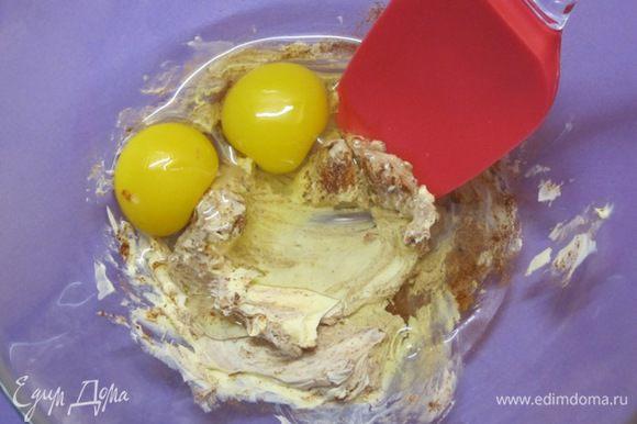 Размягчённый маргарин, яйца и пряности перемешать.