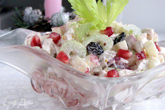Выложить салат в салатник, украсить зернами граната, листьями сельдерея и подавать. Приятного аппетита!