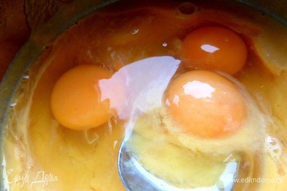 Добавим яйца.