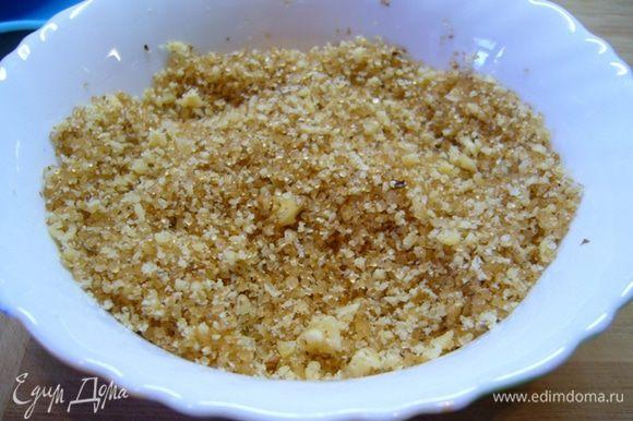 Грецкие орехи смолоть в блендере. Соединить четверть стакана измельченных грецких орехов и четверть стакана коричневого сахара.