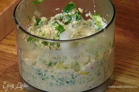 Добавить обжаренный лук с зеленью и еще немного взбить.