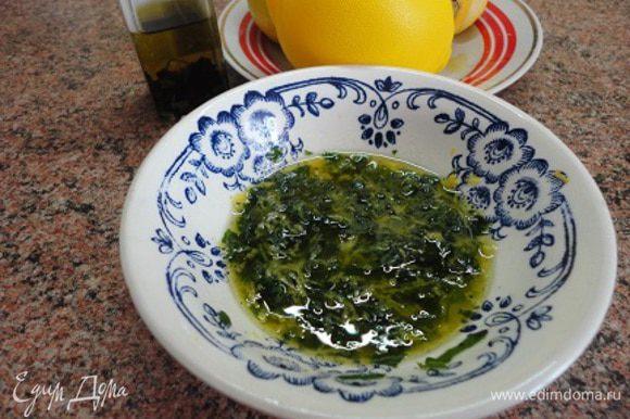 Натереть цедру с половины лимона. В эту же посуду выдавить сок половины лимона. Влить 3 ст. ложки оливкового масла (лучше настоянного на базилике). Посолить, поперчить. Соус готов.
