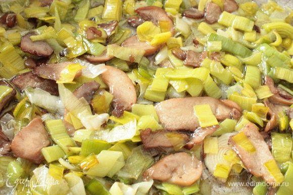 Шампиньоны нарезать пластинами, лук-порей полукольцами. В сковороде с растительным маслом обжарить шампиньоны до испарения жидкости, добавить лук-порей, перемешать и прогреть 2 минуты, остудить.