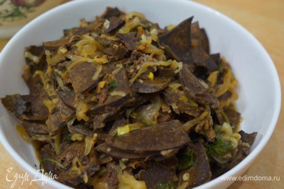 Соединяем лук с ливером, перчим, солим по вкусу. Вот и готово блюдо. Подавать к столу можно как с овощами, макаронами, так и самостоятельным блюдом.