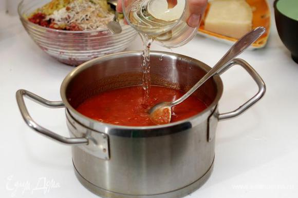 Подготовим соус. 800 г томатов в собственном соку Barilla с зеленым базиликом (можно заменить на другие хорошие ) смешаем с 300 г сухого белого вина.