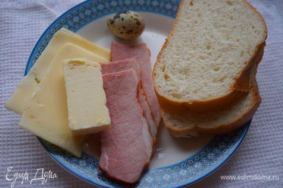 Вот он - волшебный состав горячего бутерброда.