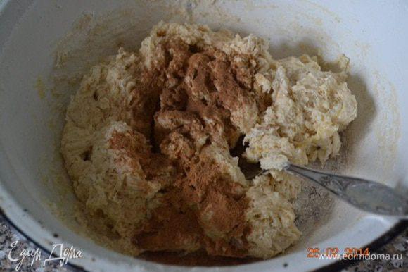 К опаре всыпаем муку, соль, оставшийся сахар, корицу, вливаем молоко и вбиваем яйцо, перемешиваем до однородности.