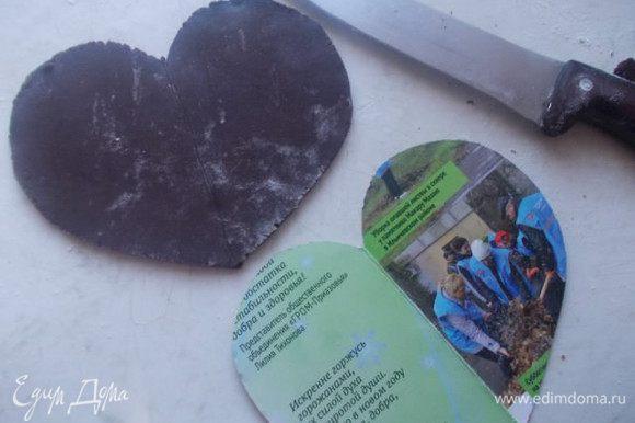 Я решила сделать пирожные в форме сердца,а формочки не было,поэтому сделала ее сама. Из картона можно вырезать любую форму.
