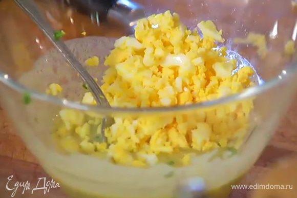 Яйца отварить вкрутую, почистить и раздавить вилкой в мелкую крошку.