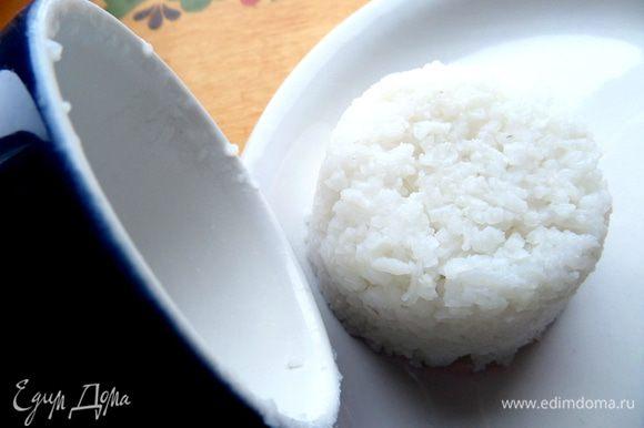 Для гарнира отварить рис и натолкать его в креманочку плотно.
