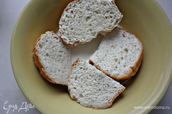 Хлеб необходимо на 15 мин замочить в молоке. Очистите от корок и слегка отожмите.
