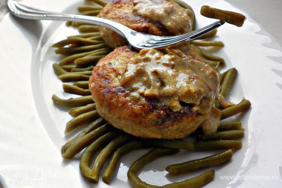 Готовые котлетки полейте соусом и подавайте к столу с овощами, картофелем или рисом. Мы с удовольствием кушали эти котлетки со стручковой зелёной фасолью. Они одинаково хороши как горячем, так и холодном виде. Приятного вам аппетита!