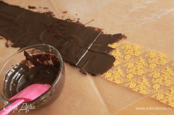 Смазать шоколадом полоску со стороны рисунка, слегка подсушить (только слегка, не полностью); ставя на ребро, свернуть в круг диаметром Ø 21см шоколадной стороной внутрь. Дать шоколаду полностью застыть (охладить).