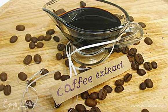 Кофейный экстракт готовим заранее и охлаждаем. http://www.edimdoma.ru/retsepty/65009-kofeynyy-ekstrakt-domashniy