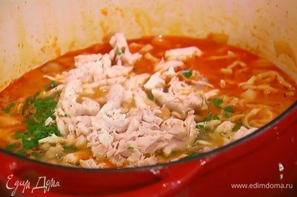 В готовый суп добавить куриное мясо, зелень и перемешать.