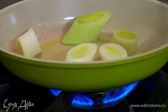 В тяжелой сковороде разогреть сливочное и оливковое масло и обжарить порей до золотистого цвета.