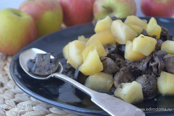 Печенку выложить на блюдо, сверху выкладываем чатни и подаем с любым гарниром: отварным картофелем или овощным салатом или просто с вкусным хлебом).