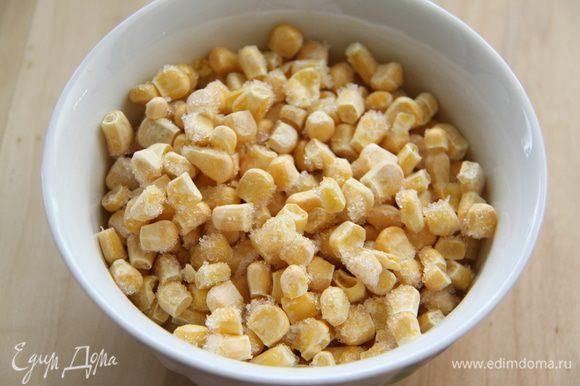Добавить замороженную кукурузу....