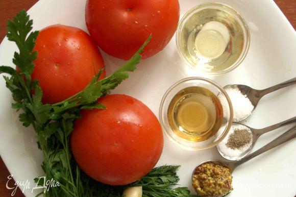Берем три помидора (у меня в общей сложности 400 гр), специи, зелень — укроп, петрушку, приправы! Лучше все брать по своему вкусу. Можно добавить бальзамический уксус и прованские травы. Все на ваш вкус!