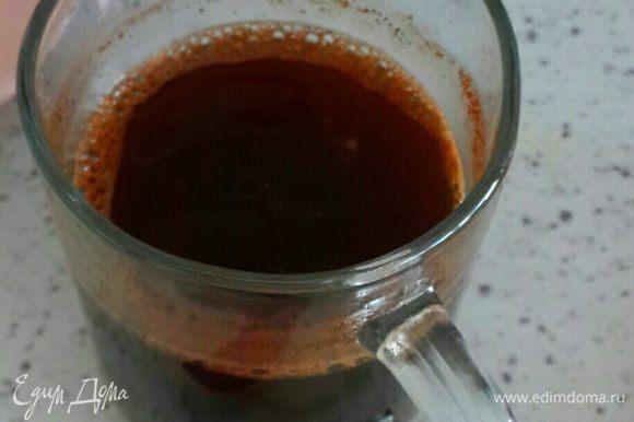 Заварить кофе крепкий. Ваш любимый.