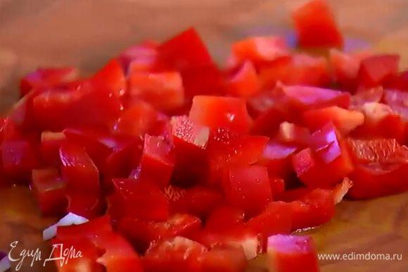 Сладкий перец, удалив семена и плодоножку, нарезать небольшими кубиками.