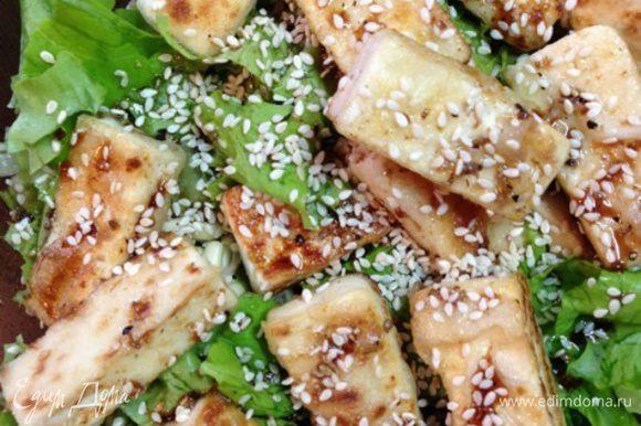 Соединить ростки маша, сыр тофу, салатные листья, полить соусом, посыпать кунжутом и перемешать.