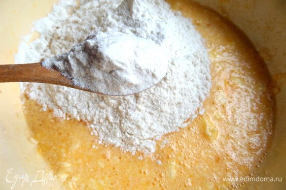 Всыпать муку с разрыхлителем и солью.