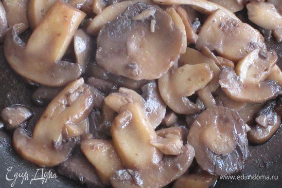 В сковороде разогреть 2 ст.л. оливкового масла и обжарить грибы на сильном огне 5-6 минут. Отложить в сторону.