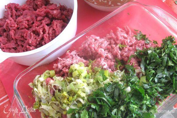 Смешать говяжий и бараний фарш, лук-порей с сухими травами, зелень.