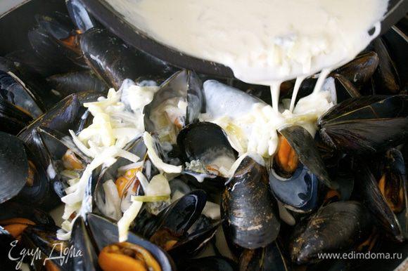 Из сковороды с мидиями слить лишнюю жидкость (оставить совсем немного...) и залить мидии полученным соусом! Перемешать и прогреть.