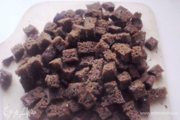 Порезать мелкими кубиками и подсушить на сухой сковороде, часто переворачивая.