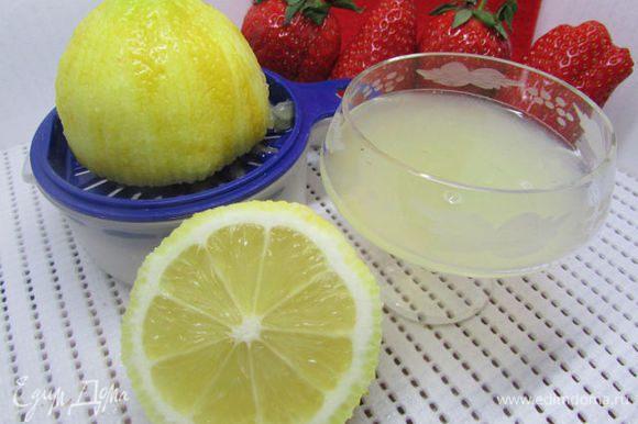 Лимон разрежьте пополам. Из одной половины отожмите сок.