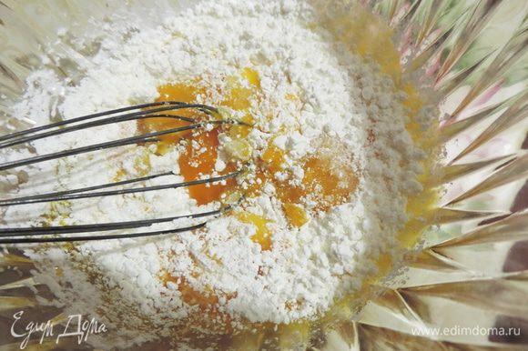 Соединяем желтки (примерно 8 штук) с 50 граммами сахара и крахмалом. Смешиваем венчиком до однородности.