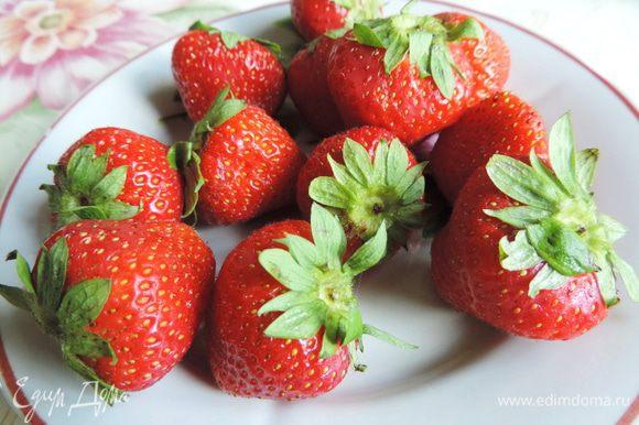 Теперь приступим к украшению. Выберем самые красивые ягодки клубники одинакового размера. Аккуратно помоем и обсушим их при помощи бумажного полотенца.