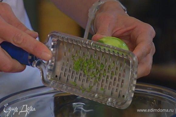 Цедру лаймов натереть на мелкой терке, выжать из них сок.