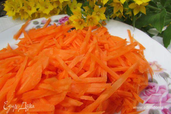 Морковь вымыть и почистить. Нарезать тонкой соломкой.