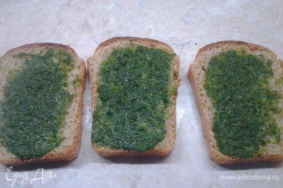 Кусочки хлеба поджарить в тостере. два куска выложить и намазать с одной стороны зеленым маслом.