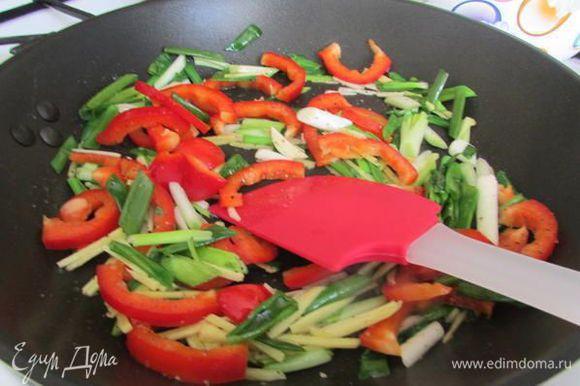 Приготовьте начинку. В сковороде разогрейте оливковое масло и обжарьте лук, перец, чеснок и имбирь до мягкости, 3-4 минуты.